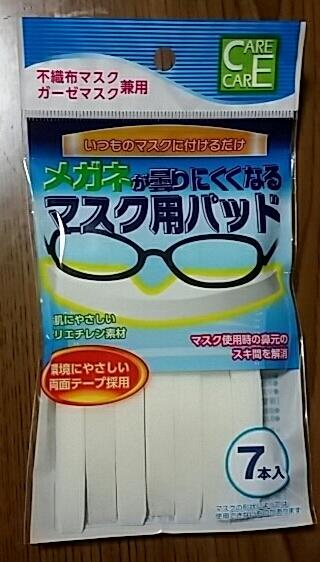 マスク用パッド.jpg