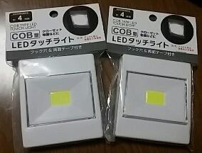 COB型LEDタッチライト.jpg